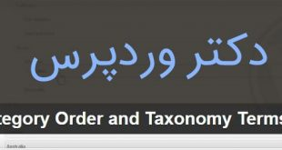 افزونه Category Order and Taxonomy Terms Order برای وردپرس